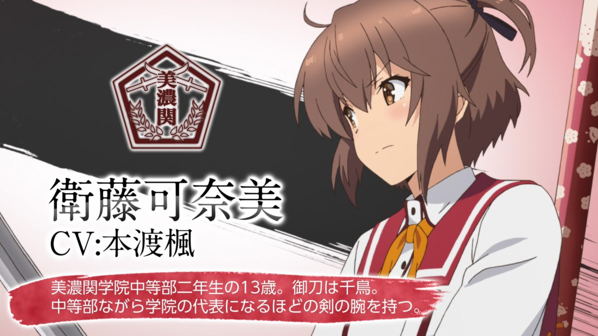 Toji no Miko Anime Visual Character Introduction | Kanami Etou