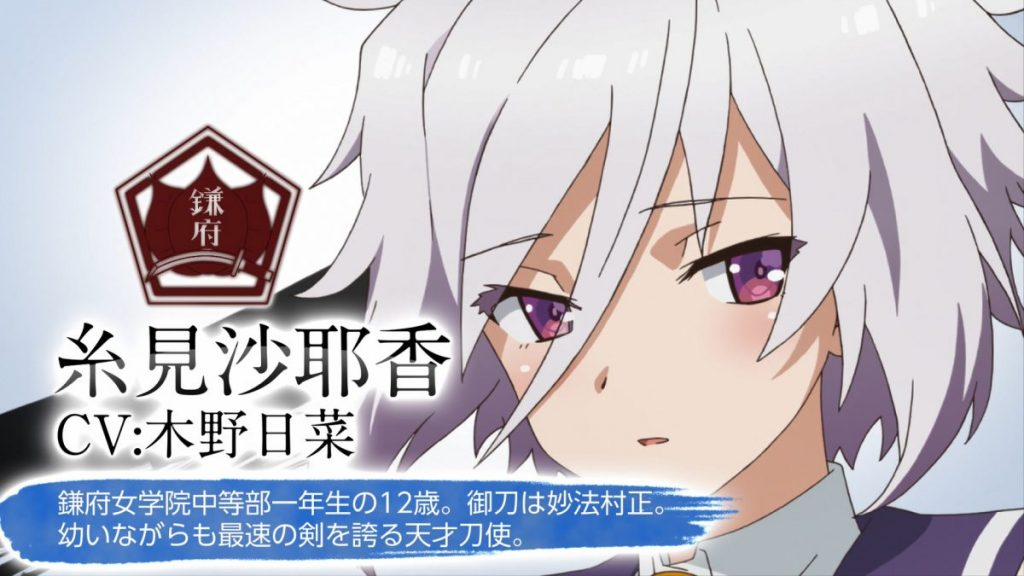 Toji no Miko Anime Visual Character Introduction | Sayaka Itomi