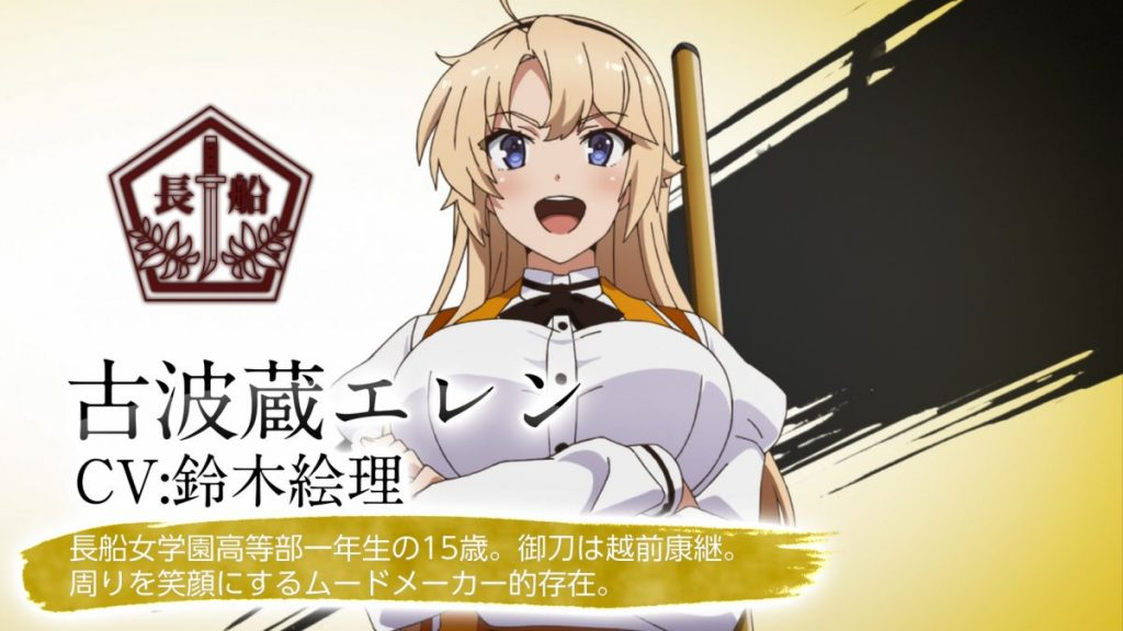 Toji no Miko Anime Visual Character Introduction |