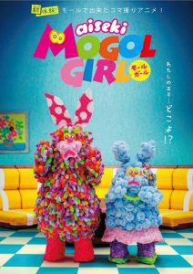 Visual for Stop-Motion Project Aiseki Mogol Girl