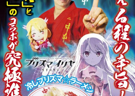 Anime movie Fate/kaleid liner Prisma Illya: Oath Under Snow x Japanese ramen chain Moukotanmen Nakamoto,