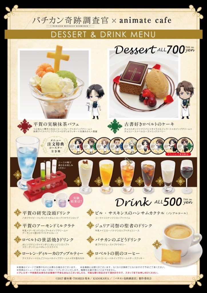 Animate X Vatican Miracle Examiner Collaboration Café