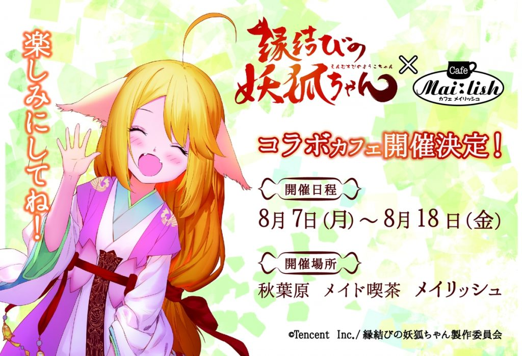 Collaboration of anime Fox Spirit Matchmaker with Maid Cafe Mai:lish