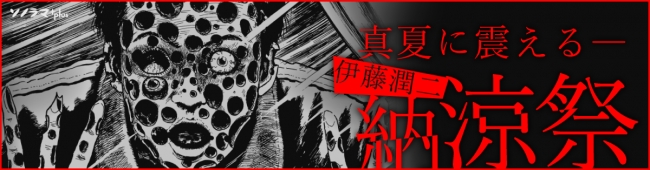 junji ito masterpiece collection anime to air winter 2018