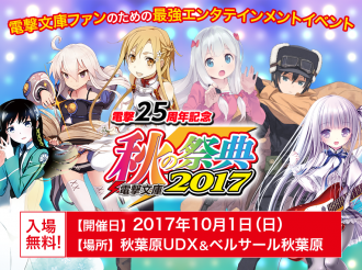 New Sword Art Online Game to Be Announced in October