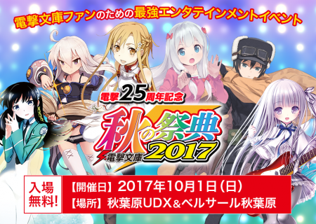 From the Official Page of Dengeki Bungo 2017