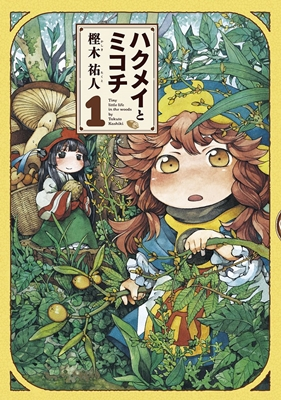 Hakumei to Mikochi Manga Vol.1