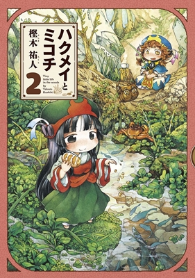 Hakumei to Mikochi Manga Vol.2