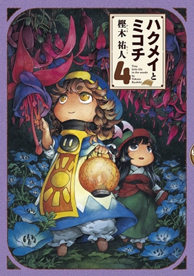 Hakumei to Mikochi Manga Vol.4