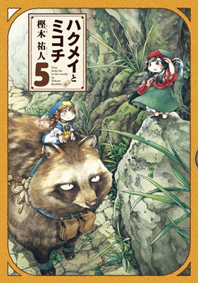 Hakumei to Mikochi Manga Vol.5
