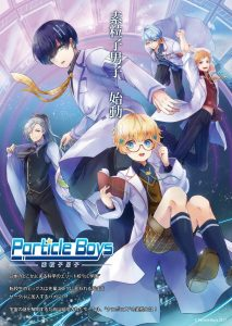 Particle Boys Anime Key Visual