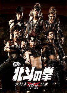 Visual from Hokuto no Ken - Seikimatsu Zako Densetsu- the Fist of the North Star musical