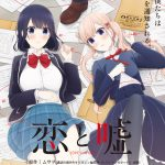 Love and Lies Anime Review