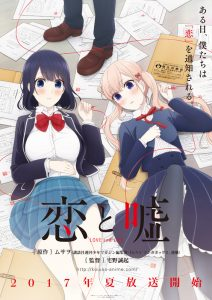 Love and Lies anime poster