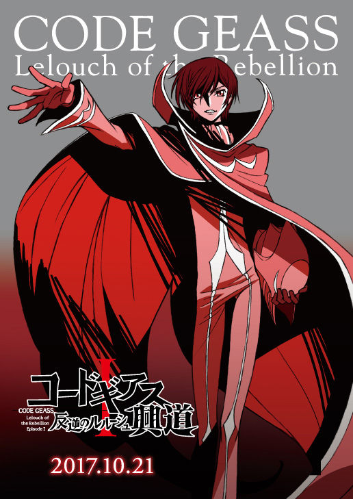Code Geass Movie Trilogy: Titles and Release Date Announced