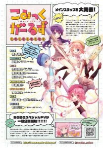 Manga Time Kirara Max October Issue Announcement Page of Comic Girls Anime Cast