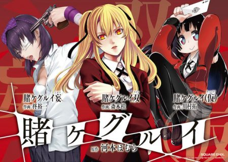 Anime Kakegurui Sign Event Announcement Visual