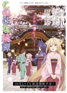 Konohana Kitan Key Visual Anime