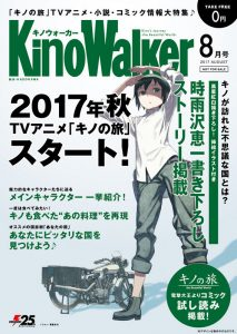 From the Comiket 92 event for Fall 2017 anime Kino's Journey -the Beautiful World- the Animated Series