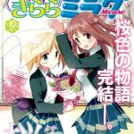 Manga Time Kirara Miracle October Issue