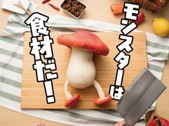 What's for Dinner? Delicious in Dungeon Stop Motion Film Shows How to Cook a Monster