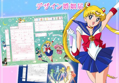 Pretty Guardian Sailor Moon Marriage Certificate Design Part 4