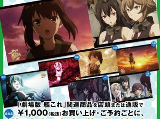 Kantai Collection Movie Coming Soon on DVD & Blu-ray