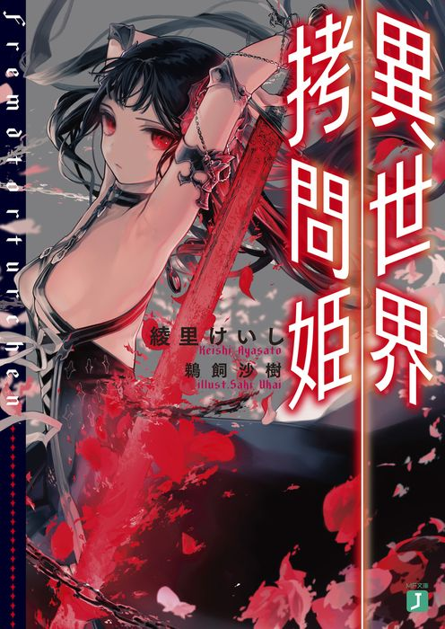 Isekai Goumon Hime (Story: Keishi Ayasato, Art: Saki Ukai) | Book Walker Light Novel Poll