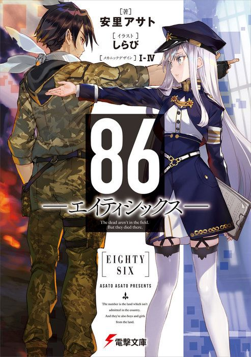 86 (Story: Asato Asato, Art: Shirabi) | Book Walker Light Novel Poll