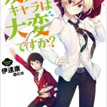 Yujin-chara wa Taihen desu ka? (Story: Yasushi Date, Art: Benio) | Book Walker Light Novel Poll