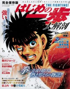Hajime No Ippo Gets Details And Illustrations In Special Mook