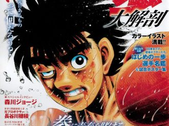 Hajime no Ippo Gets Details and Illustrations in Special 'Mook'