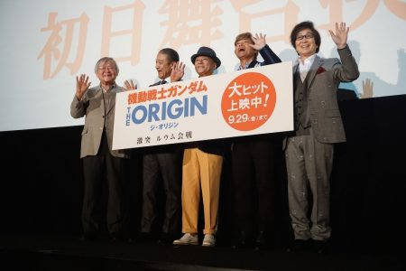 From the premiere stage greeting for the anime film Mobile Suit Gundam The Origin: Clash at Loum, directed by Yoshikazu Yasuhiko.
