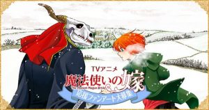 The Ancient Magus' Bride Fanart Contest Visual