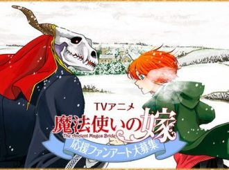 Want Your Art To Be Seen? The Ancient Magus' Bride Announces Fan Art Contest