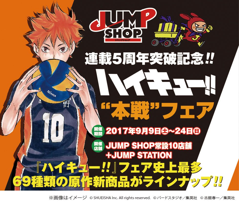 Haikyuu 5th Anniversary Merchandise