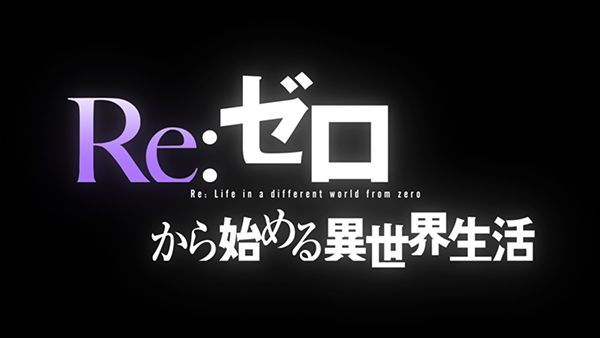 Re:Zero Starting Life in Another World OVA Logo