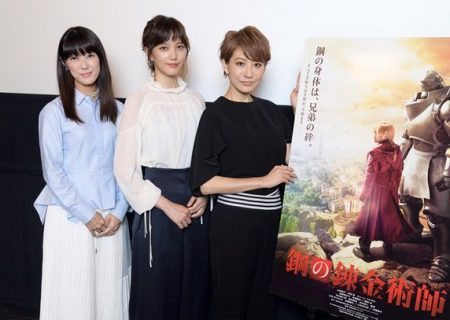 Tsubasa Honda (Winry in the live action Fullmetal Alchemist), Romi Park and Rie Kugimiya (Ed and Al in the FMA anime)