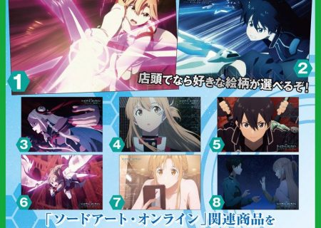 Sword Art Online -Ordinal Scale- DVD & Blu-ray Campaign Poster