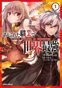 Manga Arifureta: From Commonplace to World's Strongest by Ryou Hakumai and RoGa