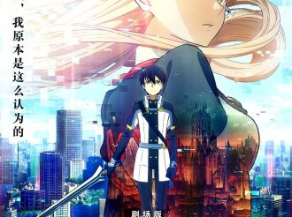 Sword Art Online -Ordinal Scale- Coming to China, LiSA Covers Theme in Chinese