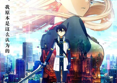 Sword Art Online -Ordinal Scale-