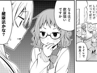 New Manga Proves How Erotic Imagination Can Be Dangerous If You Are Paranoid