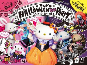 Halloween with Hello Kitty and all her friends at Hello Kitty Land Tokyo's special autumn event Puro Halloween Party.