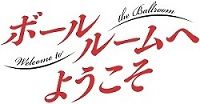 Welcome to the Ballroom Anime Logo