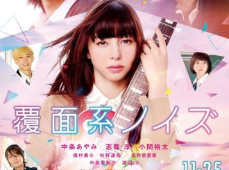 Fukumenkei Noise Live Action Movie Releases New Trailer And Visual