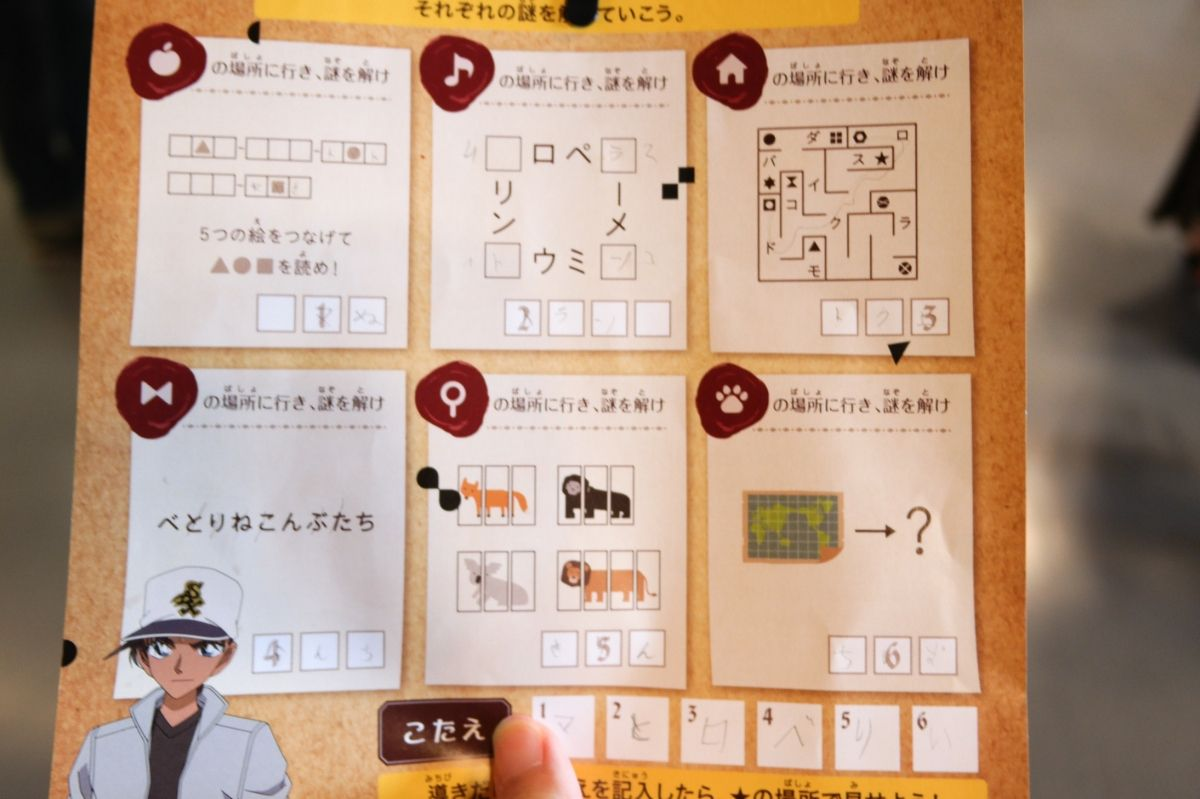 Detective Conan | Kyomaf | Answer sheet for the Detective Conan mystery game