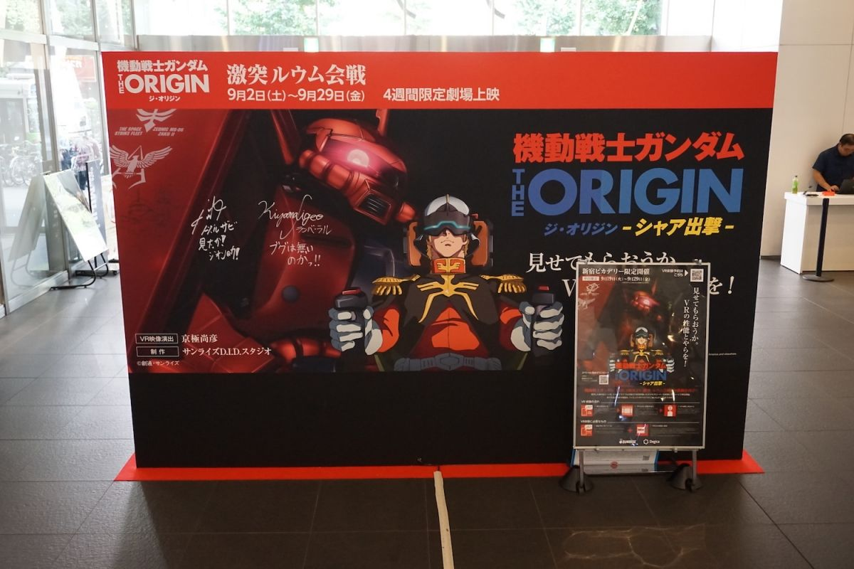 Photo from Mobile Suit Gundam The Origin: Char's Sortie VR Experience