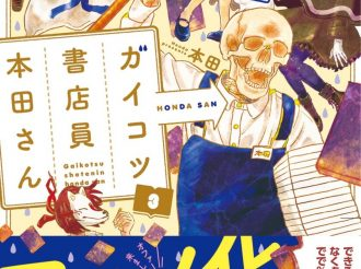 Gaikotsu Shotenin Honda-san Gets Anime Adaptation
