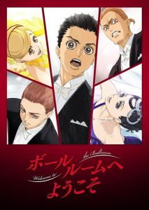 Welcome to the Ballroom Key Visual